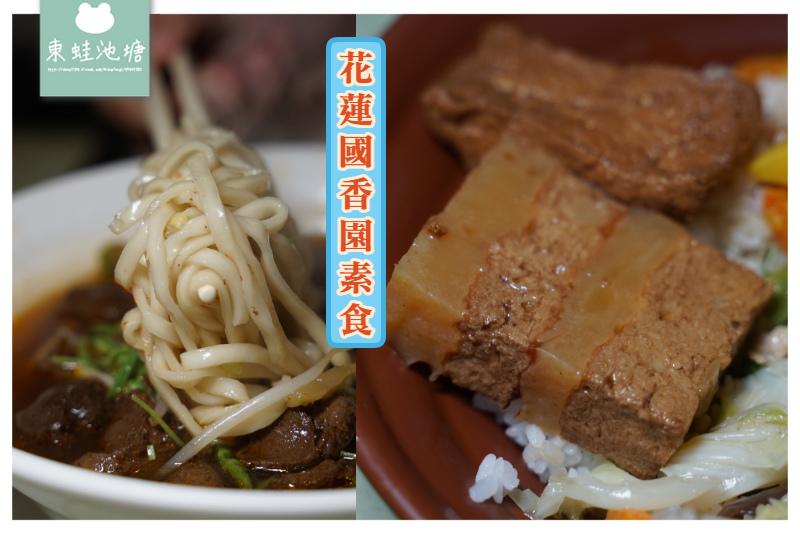 【花蓮素食推薦】美味特製辣味麵 可口好吃爌肉飯 花蓮國香園素食