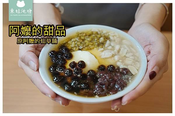 【花蓮甜品推薦】古早味甜湯 原阿嬤的仙草舖 阿嬤的甜品