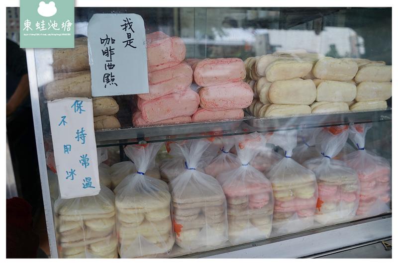 【花蓮紅茶推薦】花蓮在地老店 小西點台式馬卡龍 黎明紅茶早餐店