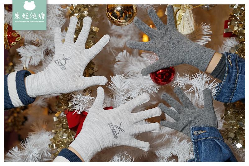 【觸控手套推薦】抗疫新法寶 情人節送禮好選擇 CLIMAXAG可立滅 遠紅外線抗菌觸控手套/抗菌觸控手套耐候銀