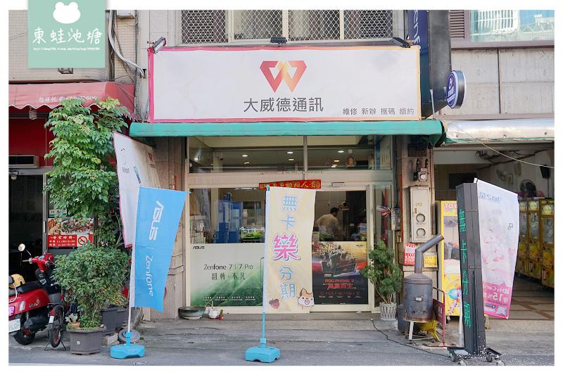 【大威德通訊行】門號新辦攜碼續約 手機現場維修 3C商品販售