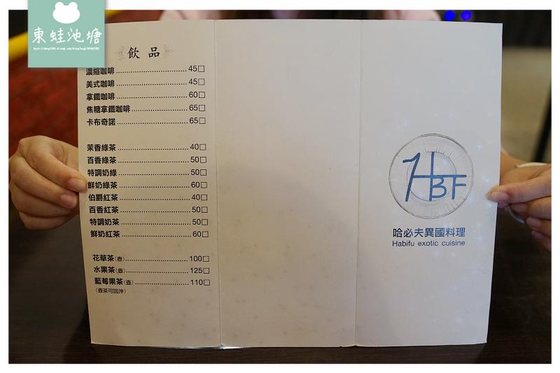 【中壢後站美食推薦】華揚醫院旁 69元加購沙拉區無限量供應 哈必夫異國料理