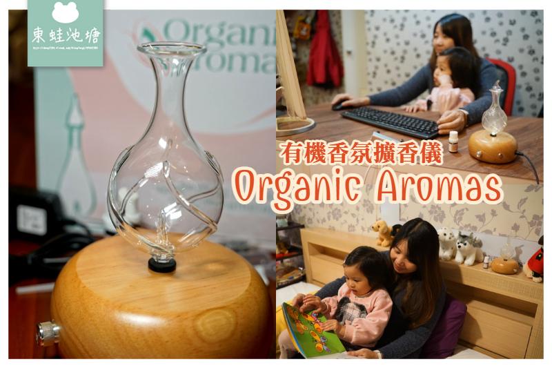 【香氛擴香儀推薦】美國精油擴香儀領導品牌 有機香氛 Organic Aromas