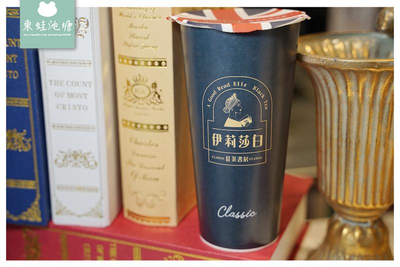 【寧夏夜市手搖飲推薦】宴會級紅茶 初鹿鮮乳奶茶 伊莉莎白紅茶書房寧夏夜市店