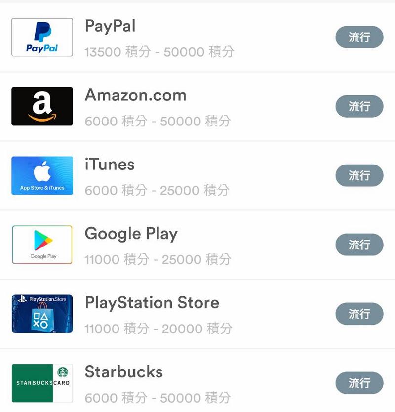 【好用手機APP推薦】appKarma 集點APP 每日打卡+玩遊戲達成任務可免費兌換 iTunes禮品卡 或 Google Play禮品卡