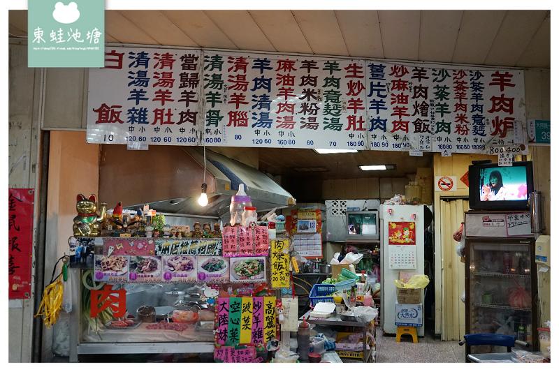 【台南東門圓環美食推薦】羊肉燴飯+羊雜湯只要100元 美味魚皮湯/香酥鮮蝦煎蛋 復興羊肉