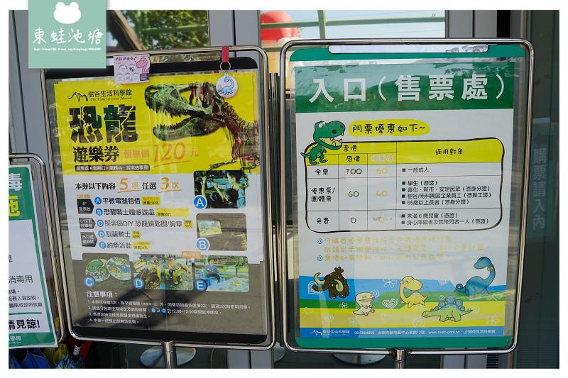 【台南室內景點推薦】新市區親子景點 台灣首座骨骼標本展示博物館 樹谷生活科學館