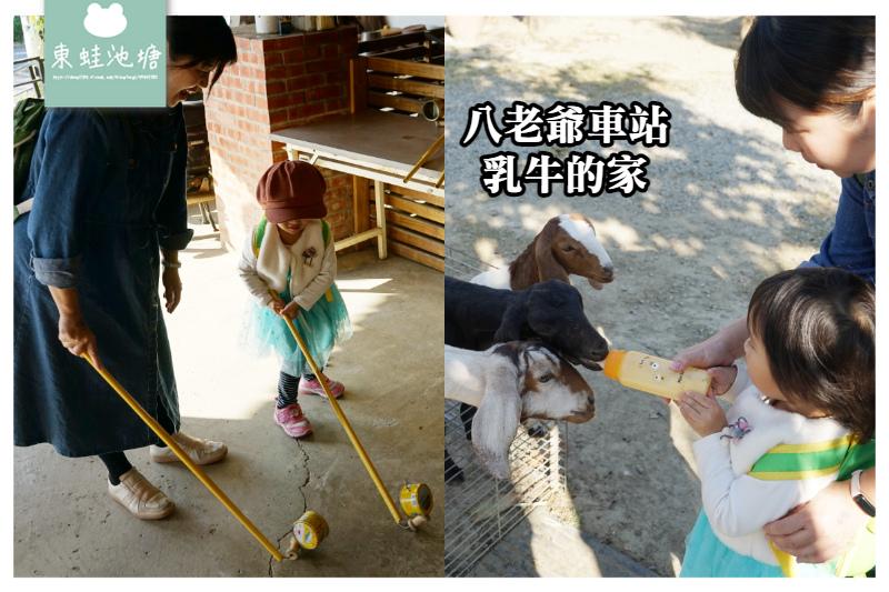 【台南柳營親子景點推薦】免費古早童玩遊戲區 門票80元可餵小羊小鴨 八老爺車站-乳牛的家