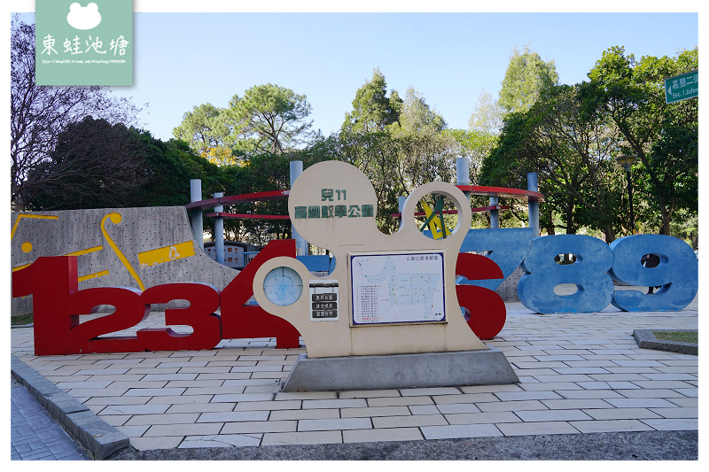 【竹北親子公園推薦】來公園學數學 魔術方陣廣場 (兒十一)嘉豐數學公園