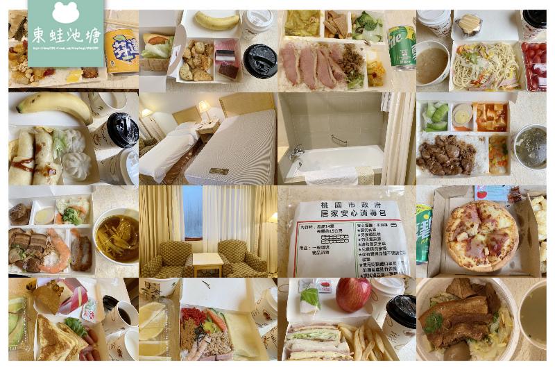 【桃園防疫旅館心得分享】住都飯店房間環境 桃園防疫包開箱 14天餐食完整記錄