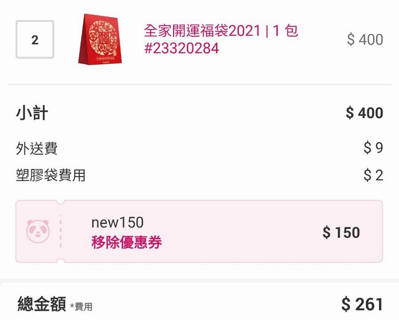 【2021全家福袋開箱心得分享】使用折扣碼立即省150元超划算