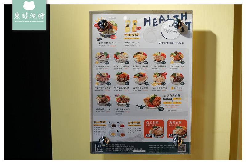 【台北松山健康餐盒推薦】零油低熱量少鹽健康便當 隨主飡法式水煮專賣台北中崙店