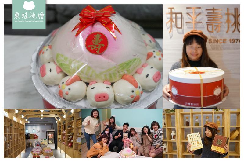 【新莊生日蛋糕推薦】創始於1976年 12吋御守造型子母桃 和平壽桃新莊本舖