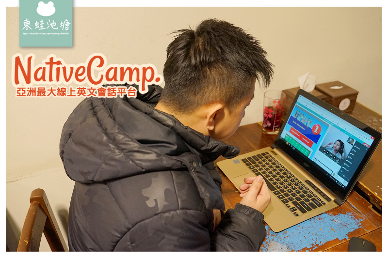 【線上英文會話平台推薦】上課次數無限制 隨時隨地立即上課 NativeCamp.線上英文家教