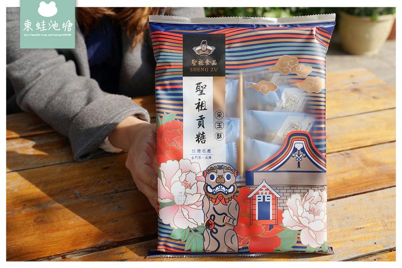 【金門伴手禮推薦】金門貢糖第一品牌 傳承古法秘方精製 聖祖食品