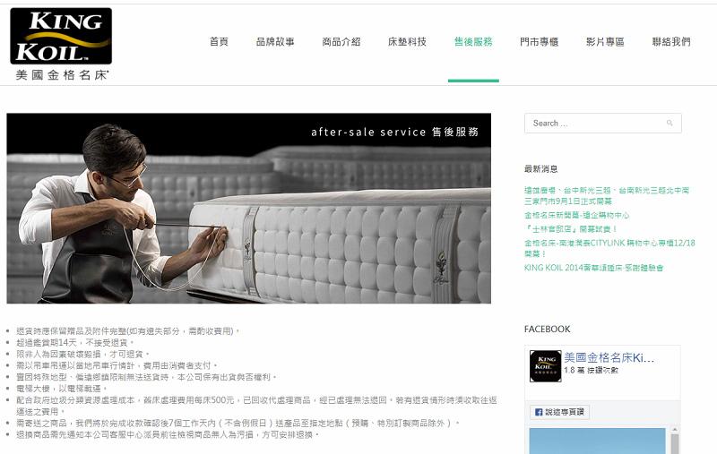 【台灣床墊品牌保固年限懶人包】台灣床墊保固分享推薦 台灣知名連鎖床墊品牌