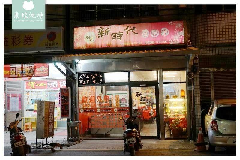 【平鎮小火鍋推薦】飲料冰淇淋爆米花吃到飽 酒味超濃郁麻油雞鍋 新時代香臭鍋