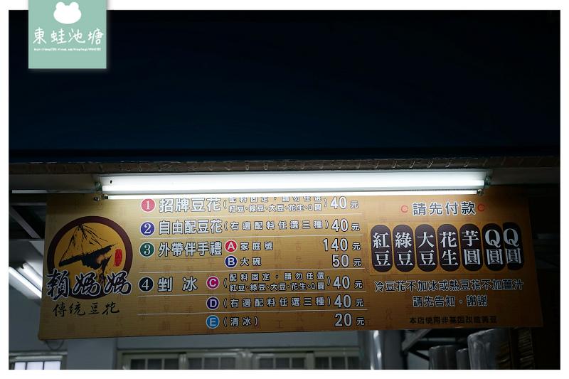 【大溪豆花推薦】在地50年人氣美食 多目標體育館內 賴媽媽傳統豆花