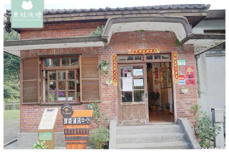 【暢遊猴硐第一站】建於1935年整煤廠辦事處 猴硐煤礦博物園區旅遊資訊中心