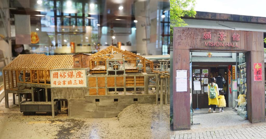 【瑞芳猴硐免費景點】瑞三選煤廠倉庫 文史展示空間 願景館