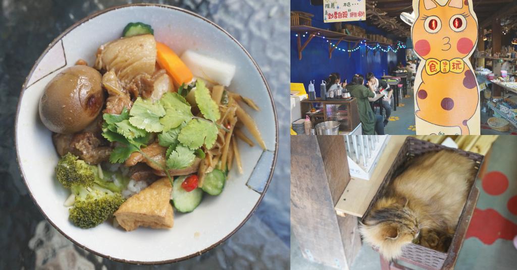 【猴硐小吃推薦】懷舊美食滿漢焢肉飯 超大蛤蜊菇菇田貝湯 貓村食玩