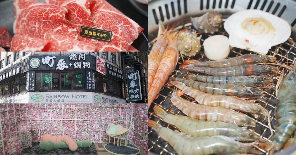 【台北萬華吃到飽推薦】西門町超高cp值燒肉+鍋物吃到飽 568元起通通吃到爽 町番燒肉