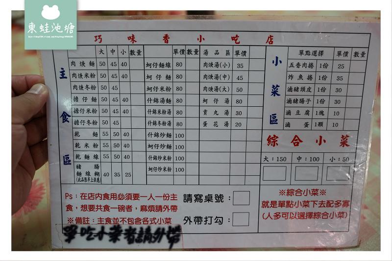 【金門金城小吃推薦】金門石蚵美食10大名店 美味五香肉捲 巧味香小吃店