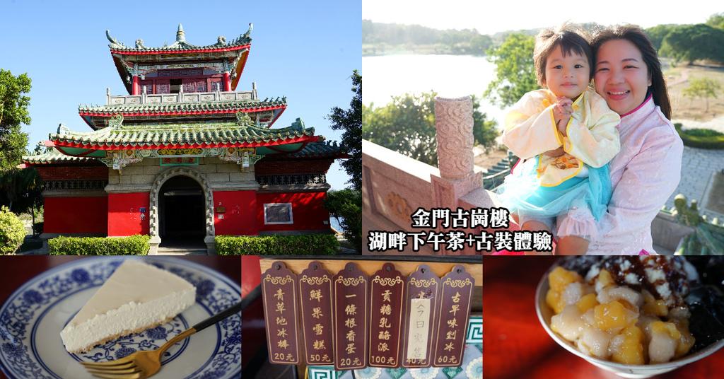 【金門下午茶推薦】建於民國53年古崗樓 絕美湖景古裝體驗 古崗湖畔咖啡下午茶