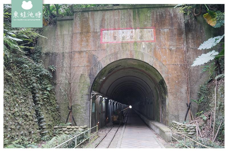【桃園大溪慈湖免費景點推薦】日據時期輕便鐵路手押車 舊百吉隧道