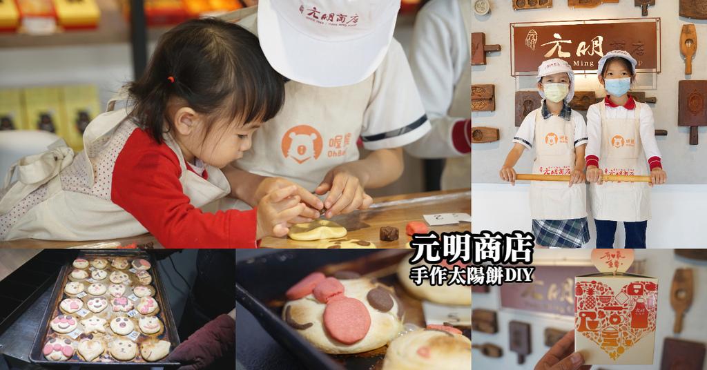 【台中手作太陽餅DIY體驗】元明商店-臺中太陽餅創始店 現捏現烤現吃 連小朋友都能輕鬆上手