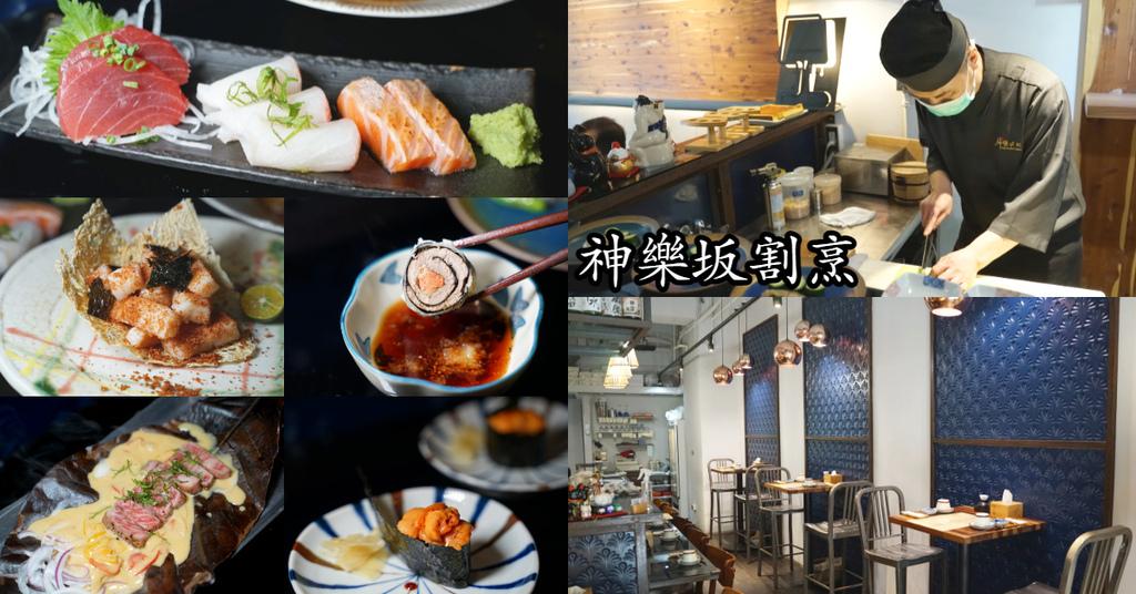 【台北日本料理推薦】高CP值六張犁美食 令人驚艷割烹料理 神樂坂割烹