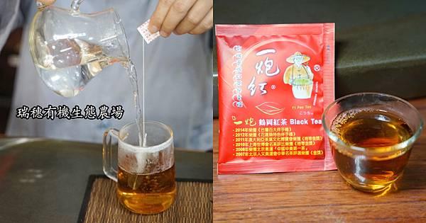 【花蓮瑞穗伴手禮專賣】有機農作物特產 有機鶴岡紅茶(一炮紅) 瑞穗有機生態農場