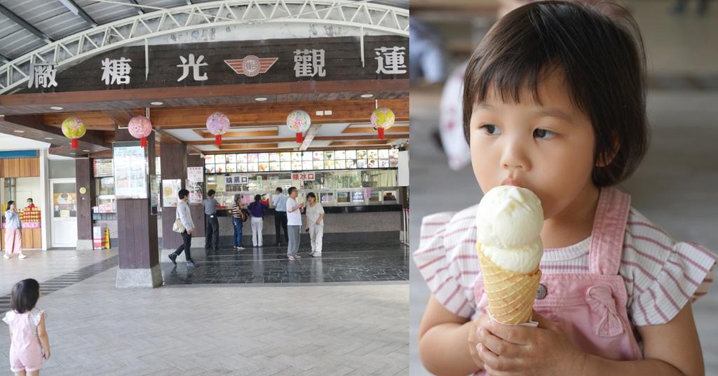【花蓮必訪景點推薦】建於1913年光復糖廠 好吃便宜自製冰品 花蓮觀光糖廠