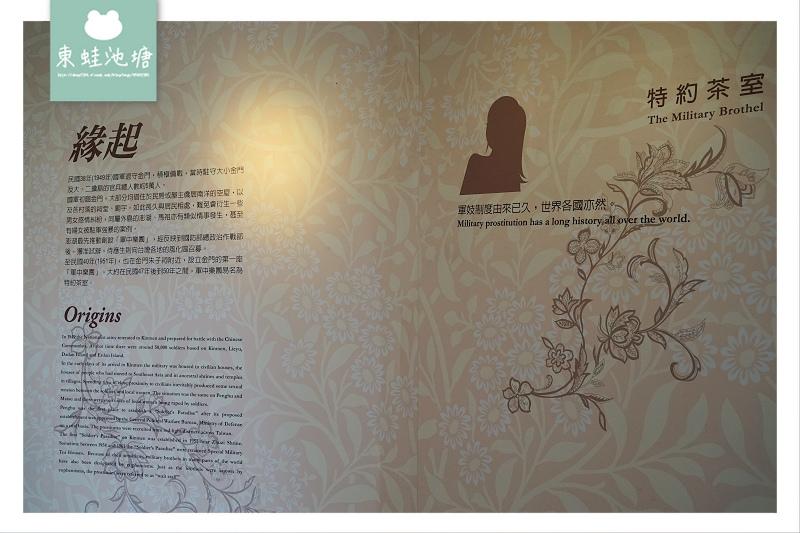 【金門免費景點推薦】831軍中樂園 金門特色下午茶餐廳 特約茶室展示館