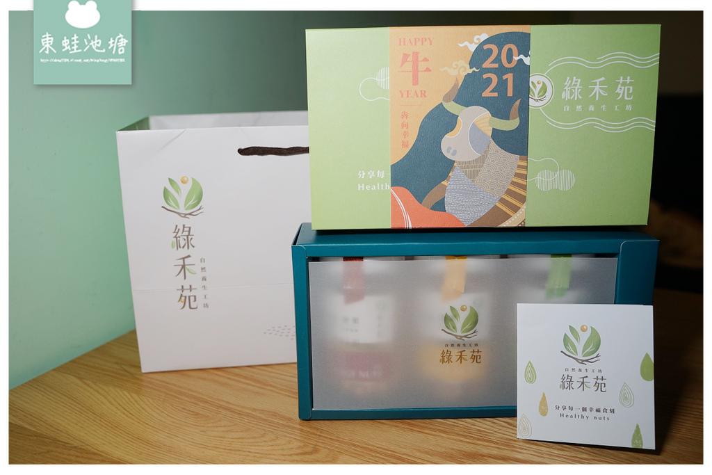 【年節送禮好選擇】送禮就是要送到心坎裡 腰果搭配各種餐點都美味 綠禾苑自然養生工坊腰果禮盒