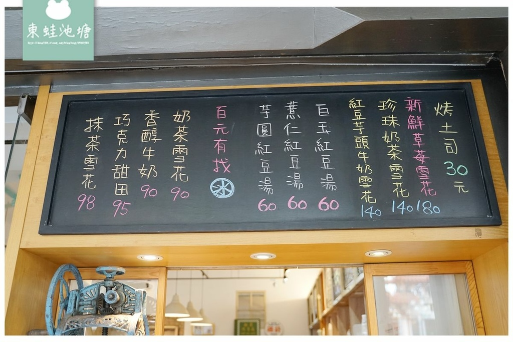 【台中北屯美食推薦】復古風雪花冰專賣剛好冰果室 炒泡麵專賣店剛好2了