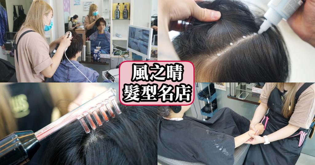 【台中髮廊推薦】母親節送禮推薦 風之晴髮型名店 染髮+頭皮護理
