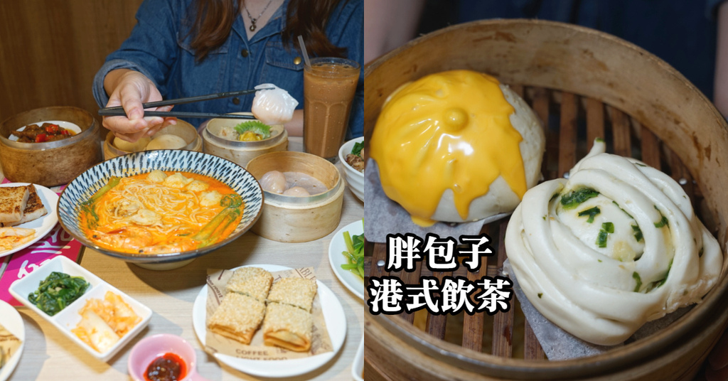 【中和港式料理推薦】捷運景安站旁 現點現做超美味 胖包子港式飲茶