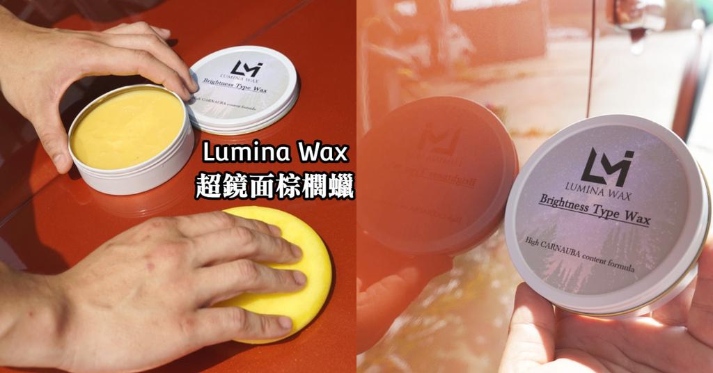 【自助洗車手工打蠟推薦】天然增豔型配方 奈米分子提升潑水度 Lumina Wax 超鏡面棕櫚蠟