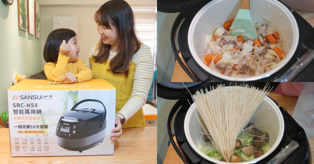 【好用電子鍋推薦】一鍋多用雙重溫控多功能鍋 簡單方便舒肥機 SANSUI山水智能萬用鍋SRC-H58