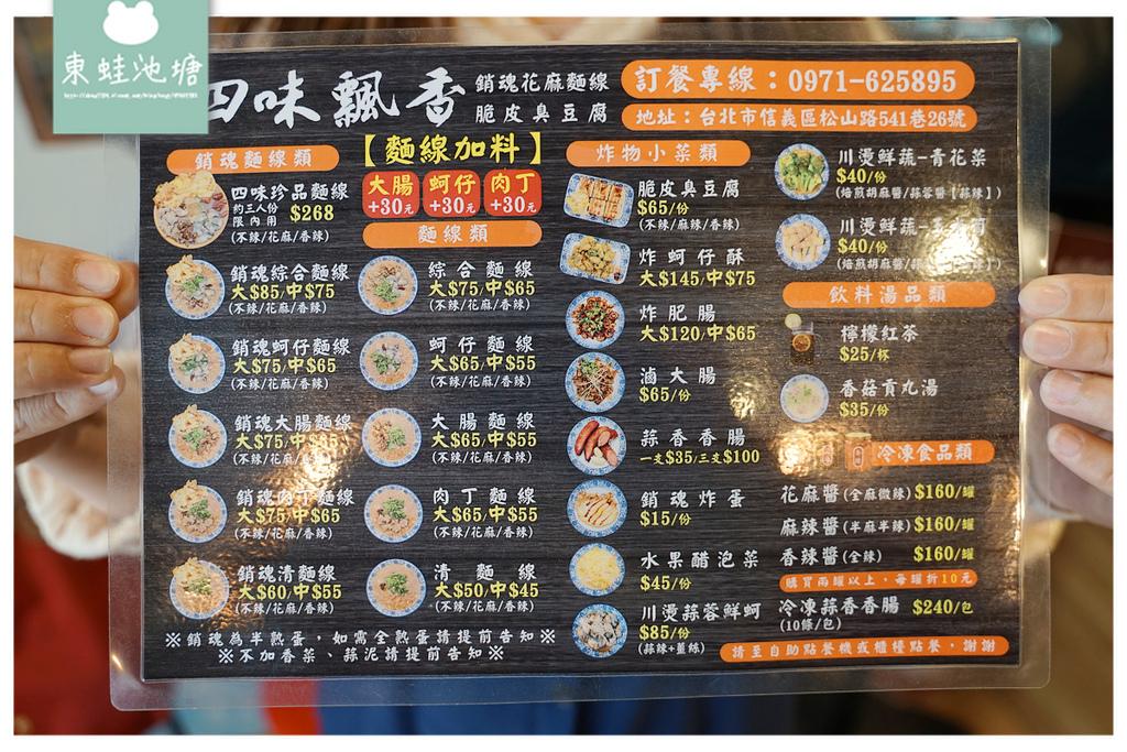 【台北捷運永春站小吃推薦】美味銷魂花麻麵線 銅板美食脆皮臭豆腐 四味飄香台北信義店