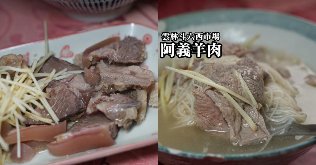 【雲林斗六早餐推薦】西市場80年老店 清鮮不油膩湯頭 阿義羊肉