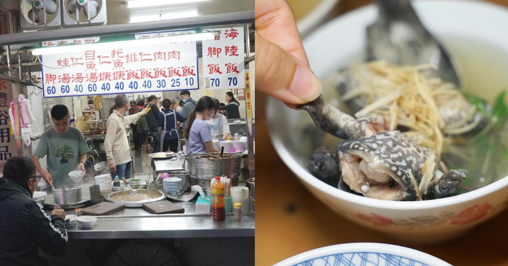 【雲林北港小吃推薦】晚餐宵夜限定 招牌整隻青蛙湯 一郎土魠魚羹