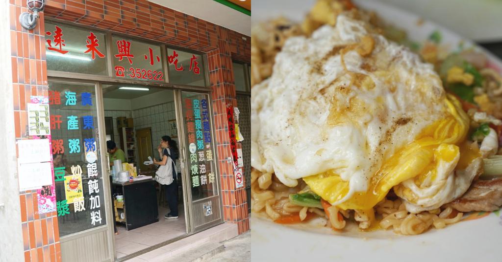 【金門金沙美食推薦】開業於1932年 必吃廣東粥炒泡麵 遠來興小吃店