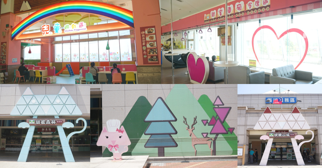 【西湖服務區好好玩好好拍】甜蜜森林貓咪大門 甜蜜車廂客席區 兒童遊戲樹屋區