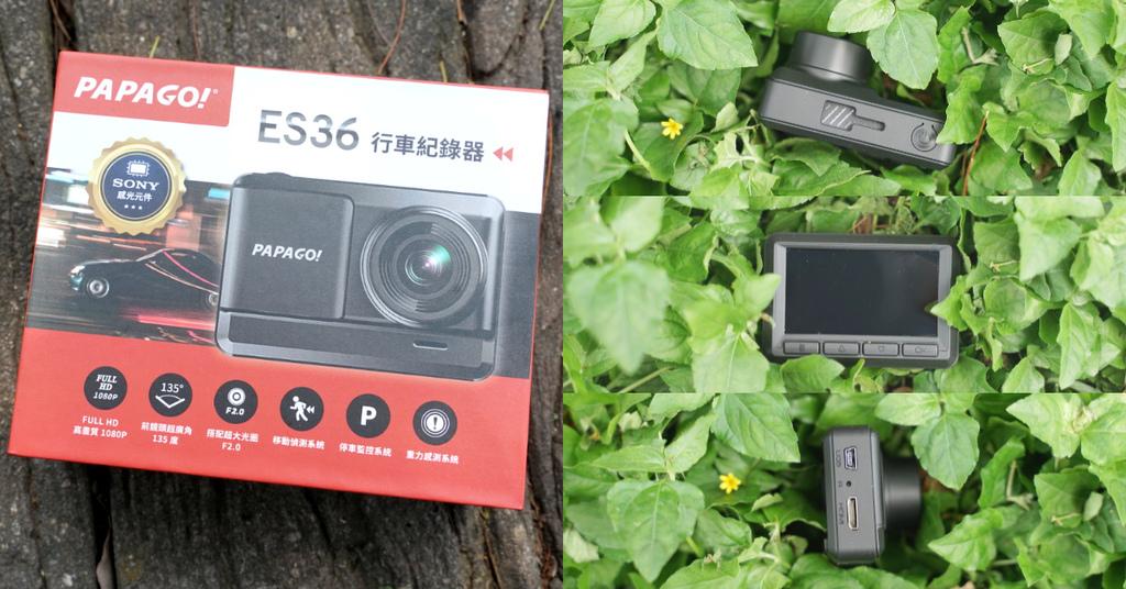 【平價行車紀錄器推薦】PAPAGO! ES36 Sony感光行車紀錄器 超廣角+1080P