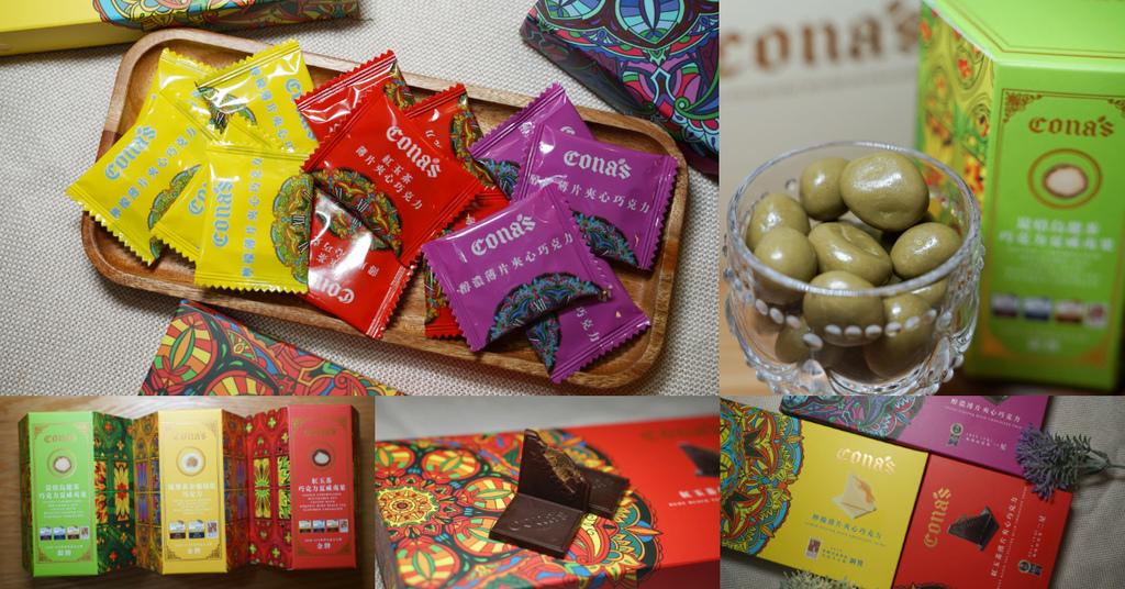 【情人節巧克力推薦】高品質調溫巧克力 ICA世界巧克力大賽金牌獎 Cona's 妮娜手工巧克力