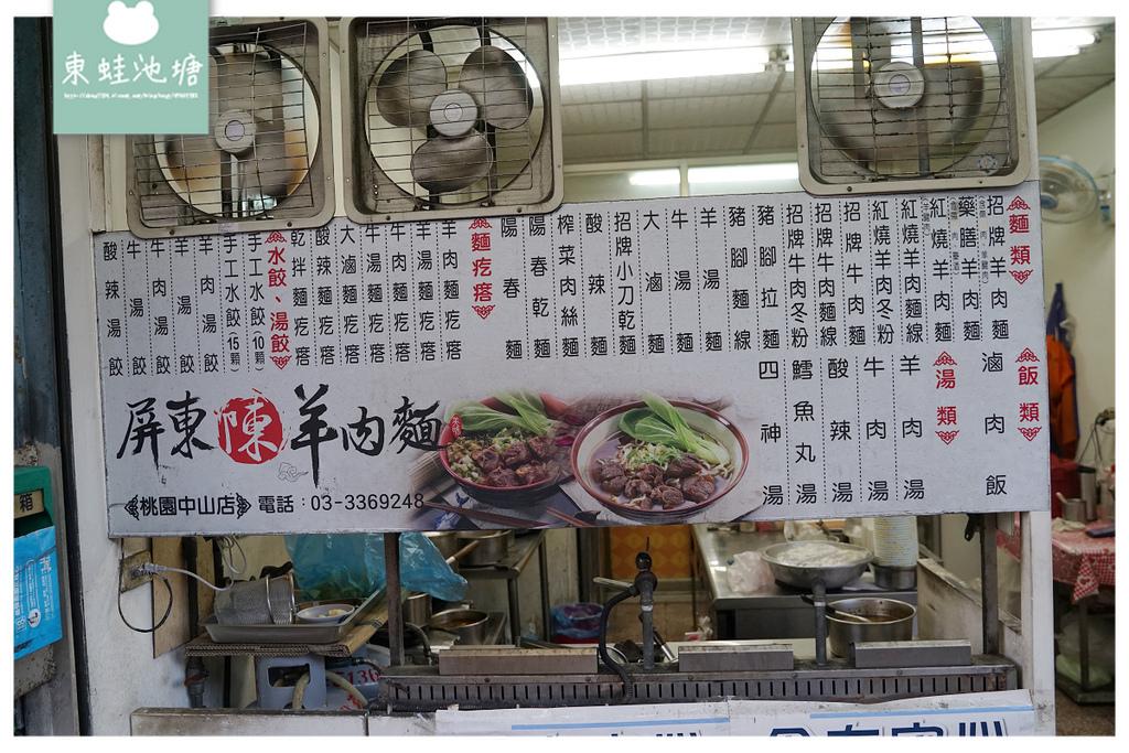 【桃園小吃推薦】不騷不膩羊肉麵 南門市場旁 屏東陳羊肉麵