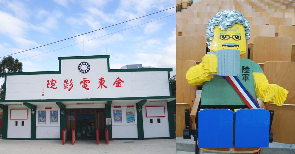 【金門免費景點推薦】金沙陽翟積不可獅 建於1960年 金東電影院