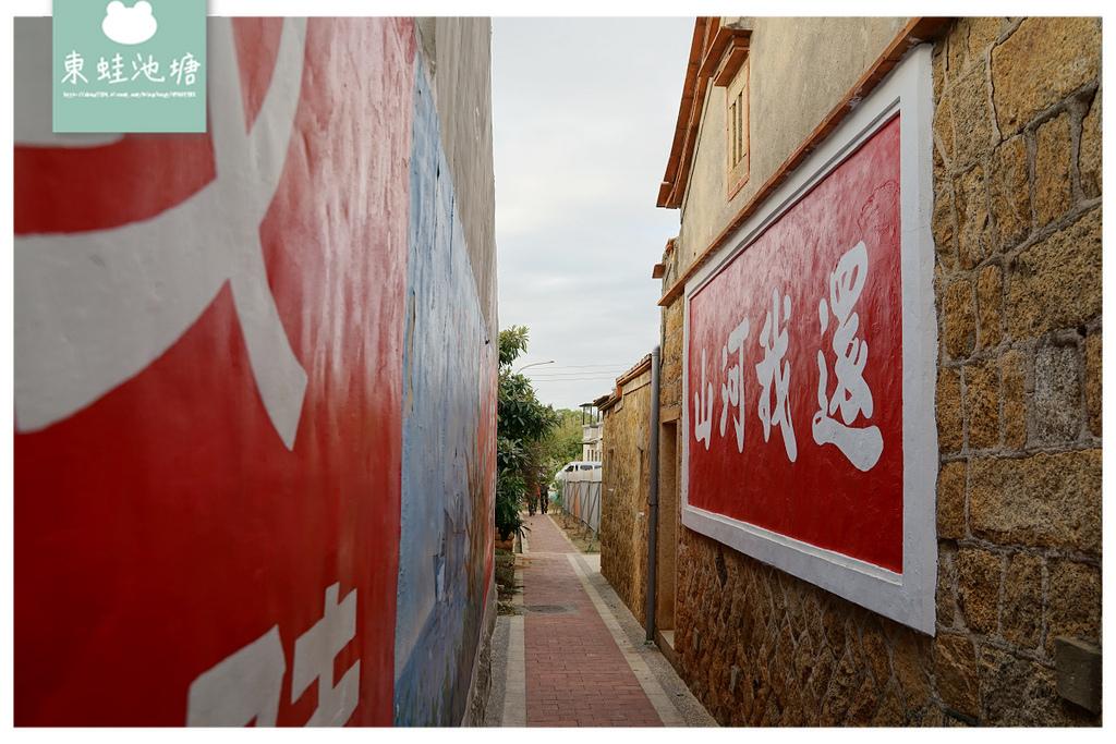 【金門網美景點推薦】軍中樂園拍攝場景 復刻金門60年代街景 陽翟老街